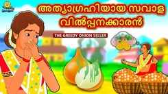 Watch Popular Children Malayalam Nursery Story 'The Greedy Onion Seller' for Kids - Check out Fun Kids Nursery Rhymes And Baby Songs In Malayalam