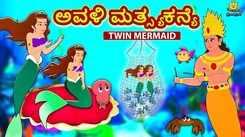 Watch Popular Children Telugu Nursery Story 'Twin Mermaid' for Kids - Check out Fun Kids Nursery Rhymes And Baby Songs In Telugu
