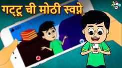 Marathi Popular Children Story: Watch New Marathi Story 'Big Dreams' for Kids