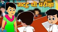 Marathi Popular Children Story: Watch New Marathi Story 'Cheating In Exams' for Kids
