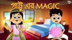 Most Popular Bengali Story For Children - Gattu Ka Magic | Videos For Kids | Kids Songs