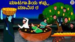 Check Out Latest Kids Kannada Nursery Story 'ಮಾಟಗಾತಿಯ ಕಪ್ಪು ಮಾವಿನ ರಸ - The Witch Black Mango Juice' for Kids - Watch Children's Nursery Stories, Baby Songs, Fairy Tales In Kannada