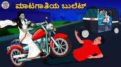 Check Out Latest Kids Kannada Nursery Story 'ಮಾಟಗಾತಿಯ ಬುಲೆಟ್ - The Witch Bullet' for Kids - Watch Children's Nursery Stories, Baby Songs, Fairy Tales In Kannada