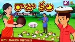 Popular Kids Song and Telugu Nursery Story 'Raju's Dream' for Kids - Check out Children's Nursery Rhymes, Baby Songs and Fairy Tales In Telugu