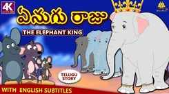 Popular Kids Song and Telugu Nursery Story 'The Elephant King' for Kids - Check out Children's Nursery Rhymes, Baby Songs and Fairy Tales In Telugu