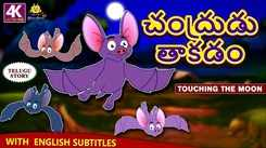 Watch Popular Children Telugu Nursery Story 'Touching The Moon' for Kids - Check out Fun Kids Nursery Rhymes And Baby Songs In Telugu