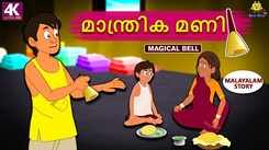Popular Kids Song and Malayalam Nursery Story 'Magical Bell' for Kids - Check out Children's Nursery Rhymes, Baby Songs and Fairy Tales In Malayalam