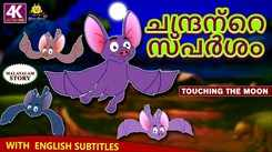Popular Kids Song and Malayalam Nursery Story 'Touching The Moon' for Kids - Check out Children's Nursery Rhymes, Baby Songs and Fairy Tales In Malayalam