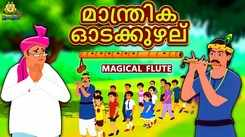 Popular Kids Song and Malayalam Nursery Story 'Magical Flute' for Kids - Check out Children's Nursery Rhymes, Baby Songs and Fairy Tales In Malayalam