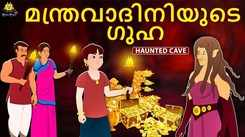 Watch Popular Children Malayalam Nursery Story 'The Witch Cave' for Kids - Check out Fun Kids Nursery Rhymes And Baby Songs In Malayalam
