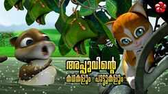 Check Out Popular Kids Song and Malayalam Nursery Story 'Appoos - Pranks and Play ' Jukebox for Kids - Check out Children's Nursery Rhymes, Baby Songs and Fairy Tales In Malayalam