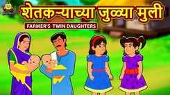 Watch Popular Children Story In Marathi 'Farmer's Twin Daughters' for Kids - Check out Fun Kids Nursery Rhymes And Baby Songs In Marathi