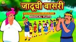 Watch Popular Children Story In Marathi 'Magical Flute' for Kids - Check out Fun Kids Nursery Rhymes And Baby Songs In Marathi