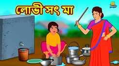 Watch Latest Children Bengali Story 'Lovi Sot Maa' for Kids - Check out Fun Kids Nursery Rhymes And Baby Songs In Bengali