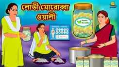 Watch Latest Children Bengali Story 'Lovi Morobba Wali' for Kids - Check out Fun Kids Nursery Rhymes And Baby Songs In Bengali