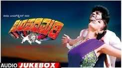 Check Out Popular Kannada Music Audio Song Jukebox Of 'Simhada Mari' Featuring Shivrajkumar And Krishnam Raju