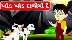 Watch Latest Kids Gujarati Nursery Story 'Khod Khod Daliyo De' for Kids - Check out Children's Nursery Rhymes, Baby Songs, Fairy Tales and In Gujarati