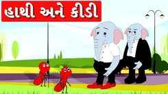 Watch Latest Gujarati Kids Nursery Story 'Hathi Ane Kidi' for Kids - Check out Children's Nursery Rhymes, Baby Songs, Fairy Tales and In Gujarati