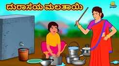 Check Out Latest Kids Kannada Nursery Story 'ದುರಾಸೆಯ ಮಲತಾಯಿ - The Greedy Stepmother' for Kids - Watch Children's Nursery Stories, Baby Songs, Fairy Tales In Kannada
