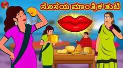 Check Out Latest Kids Kannada Nursery Story 'ಸೊಸೆಯ ಮಾಂತ್ರಿಕ ತುಟಿ - The Daughter In Law's Magical Lips' for Kids - Watch Children's Nursery Stories, Baby Songs, Fairy Tales In Kannada