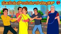 Check Out Latest Kids Kannada Nursery Story 'ಸೊಸೆಯ ಸೌಂದರ್ಯದ ಮ್ಯಾಜಿಕ್ - The Magic Of The Daughter In Law's Beauty' for Kids - Watch Children's Nursery Stories, Baby Songs, Fairy Tales In Kannada