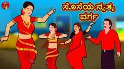 Check Out Latest Kids Kannada Nursery Story 'ಸೊಸೆಯ ನೃತ್ಯ ವರ್ಗ - The Daughter In Law's Dance Class' for Kids - Watch Children's Nursery Stories, Baby Songs, Fairy Tales In Kannada
