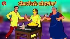 Check Out Latest Kids Kannada Nursery Story 'ಸೊಸೆಯ ಮೇಕಪ್ - The Daughter In Law's Makeup' for Kids - Watch Children's Nursery Stories, Baby Songs, Fairy Tales In Kannada