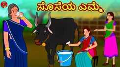 Check Out Latest Kids Kannada Nursery Story 'ಸೊಸೆಯ ಎಮ್ಮೆ - The Daughter In Law's Buffalo' for Kids - Watch Children's Nursery Stories, Baby Songs, Fairy Tales In Kannada