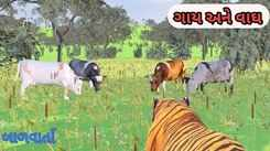 Watch Latest 2021 Gujarati Nursery Story 'The Tiger and the Cows' for Kids - Check out Children's Nursery Rhymes, Baby Songs, Fairy Tales and In Gujarati