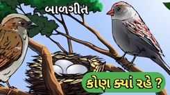 Watch Best Children Gujarati Nursery Rhyme 'Kon Kya Rahe' for Kids - Check out Fun Kids Nursery Rhymes And Baby Songs In Gujarati.
