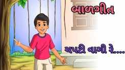 Watch Best Children Gujarati Nursery Rhyme 'Chapti Vagi Re' for Kids - Check out Fun Kids Nursery Rhymes And Baby Songs In Gujarati.