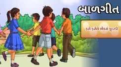 Watch Best Children Gujarati Nursery Rhyme 'Faro Faro Ne Chokara Fundardi' for Kids - Check out Fun Kids Nursery Rhymes And Baby Songs In Gujarati.