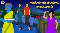Watch Latest Kids Kannada Nursery Horror Story 'ಹಳೆಯ ಸೇತುವೆಯ ಮಾಟಗಾತಿ - The Witch Of The Old Bridge' for Kids - Check Out Children's Nursery Stories, Baby Songs, Fairy Tales In Kannada