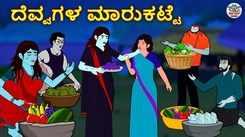Watch Latest Kids Kannada Nursery Horror Story 'ದೆವ್ವಗಳ ಮಾರುಕಟ್ಟೆ - The Market Of The Ghosts' for Kids - Check Out Children's Nursery Stories, Baby Songs, Fairy Tales In Kannada