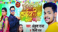 Ankush Raja and Shilpi Raj's new Bhojpuri song 'Duniya Me Laiki Ke Kami Naikhe' is an instant hit