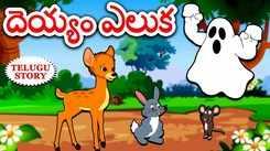 Watch Popular Children Telugu Nursery Story 'Deyyam Eluka' for Kids - Check out Fun Kids Nursery Rhymes And Baby Songs In Telugu