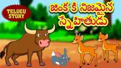 Watch Popular Children Telugu Nursery Story 'Jinka Ki Nijamaina Snehitudu' for Kids - Check out Fun Kids Nursery Rhymes And Baby Songs In Telugu