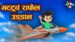 Watch Popular Children Story In Marathi 'Gattu Cha Rafael Udan' for Kids - Check out Fun Kids Nursery Rhymes And Baby Songs In Marathi