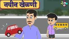 Watch Popular Children Story In Marathi 'Magical Toy' for Kids - Check out Fun Kids Nursery Rhymes And Baby Songs In Marathi