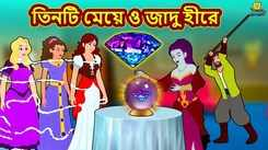 Most Popular Bengali  Story For Children - Tinti Meye O Jadu Hire | Videos For Kids | Kids Songs