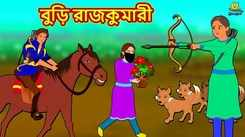 Most Popular Bengali  Story For Children - Buri Rajkumari| Videos For Kids | Kids Songs