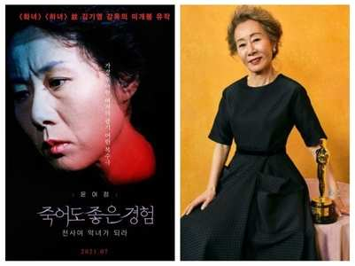 Youn Yuh Jung's film to release after 30yrs