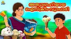 Popular Kids Song and Malayalam Nursery Story 'The Greedy Icecream Seller' for Kids - Check out Children's Nursery Rhymes, Baby Songs and Fairy Tales In Malayalam