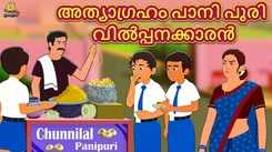 Popular Kids Song and Malayalam Nursery Story 'The Greedy Panipuri Seller' for Kids - Check out Children's Nursery Rhymes, Baby Songs and Fairy Tales In Malayalam