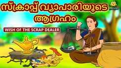 Watch Popular Children Malayalam Nursery Story 'Wish of The Scrap Dealer' for Kids - Check out Fun Kids Nursery Rhymes And Baby Songs In Malayalam