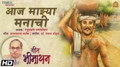 Watch Latest 2021 Marathi Song - 'Aaj Mazya Manachi' Sung By Raghunandan Panshikar