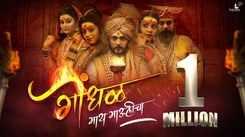 Watch Latest Marathi Song 'Gondhal Maay Maulicha' Sung By Madhur Shinde