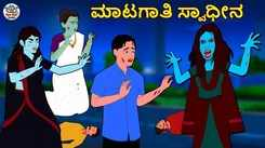 Watch Latest Kids Kannada Nursery Horror Story 'ಮಾಟಗಾತಿ ಸ್ವಾಧೀನ - The Possession Of The Witch' for Kids - Check Out Children's Nursery Stories, Baby Songs, Fairy Tales In Kannada
