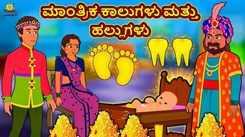 Latest Kids Kannada Nursery Story 'ಮಾಂತ್ರಿಕ ಕಾಲುಗಳು ಮತ್ತು ಹಲ್ಲುಗಳು - The Magical Leg And The Teeth' for Kids - Check Out Children's Nursery Stories, Baby Songs, Fairy Tales In Kannada