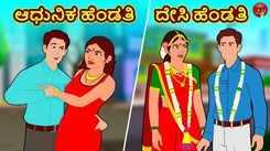 Latest Kids Kannada Nursery Story 'ಆಧುನಿಕ ಹೆಂಡತಿ ದೇಸಿ ಹೆಂಡತಿ - Modern Wife Desi Wife' for Kids - Check Out Children's Nursery Stories, Baby Songs, Fairy Tales In Kannada
